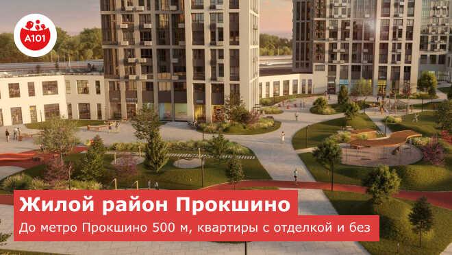 Просторная однушка 39,9 м² в ЖК «Прокшино» В наличии! До метро 10 минут
